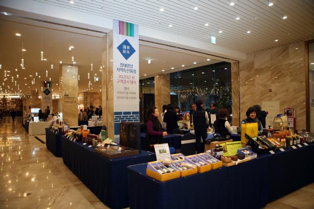 ▲ 하이원 리조트는 20일 하이원 그랜드호텔 정·태·영·삼 지역특산품점에서 '폐광지역 4개 시·군 지역특산품 특선판매 행사'를 진행했다.