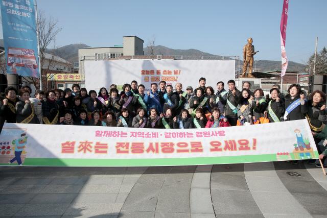 ▲ 양구지역 설맞이 장보기 캠페인이 20일 중앙시장에서 열렸다.