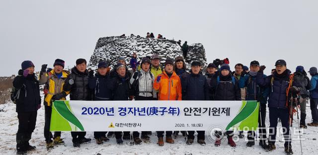 ▲ 대한석탄공사(사장 유정배) 임직원들은 최근 태백산 천제단에서 2020년 안전기원제를 개최했다.
