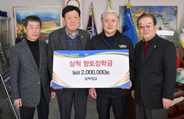 ▲ 삼척향교 정수철 전교 등은 21일 시청을 방문,김양호 시장에게 향토장학금 200만원을 기탁했다.