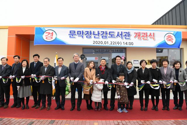 ▲ 문막 장난감도서관 개관식이 22일 문막 일원에서 열렸다.