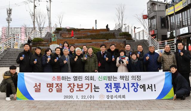 ▲ 시의원과 직원들은 22일 설 명절을 맞아 '강릉 페이'로 전통시장 장보기를 했다.