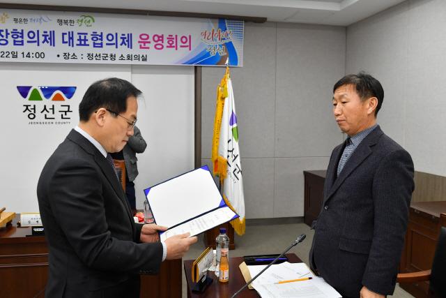 ▲ 정선군은 22일 군청에서 정선군지역사회보장협의체 대표협의체 운영회의를 개최했다.