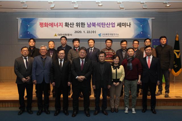 ▲ 대한석탄공사는 22일 원주 본사 강당에서 남북석탄산업 세미나를 개최했다.