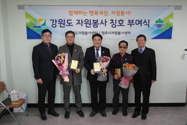▲ 강원도자원봉사 명장 수여식이 6일 시자원봉사센터에서 열려 홍천종·강기완·박선호씨에게 명패가 전달됐다.