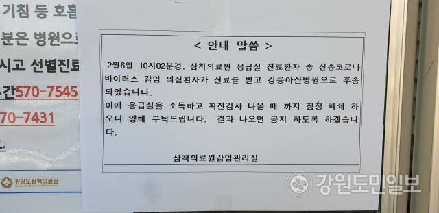 ▲ 베트남에서 입국해 한국을 여행중인 60대 남성이 지난 6일 신종 코로나바이러스 감염증 의심환자로 분류돼 처음 들렀던 삼척의료원 응급실이 잠정 폐쇄됐다.