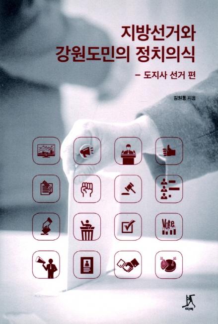 ▲ 지방선거와 강원도민의 정치의식   저자 김원동