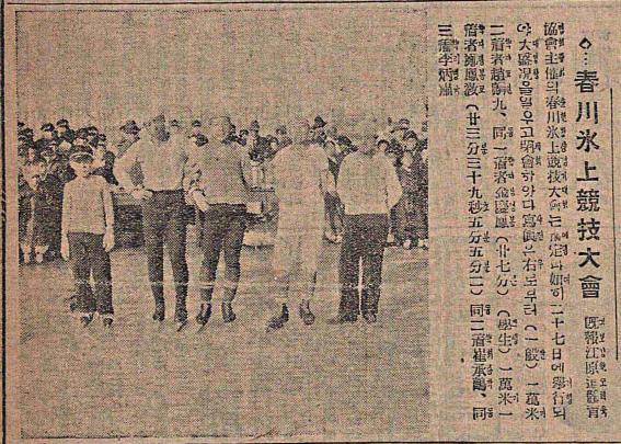 ▲ 춘천빙상경기대회 성적을 보도한 1929년 2월 2일자 3면 매일신보.
