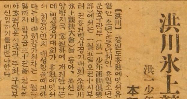 ▲ 홍천 최초의 빙상경기대회는 홍일소년운동구락부에서 주최했다. 조선중앙일보 1933년 12월 31일자 4면에 대회를 알리는 기사가 실렸다.