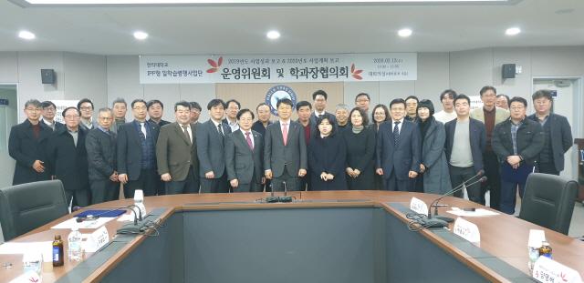 ▲ 도 지역산업 발전 업무협약과 IPP사업단 운영위원회가 12일 한라대에서 열렸다.