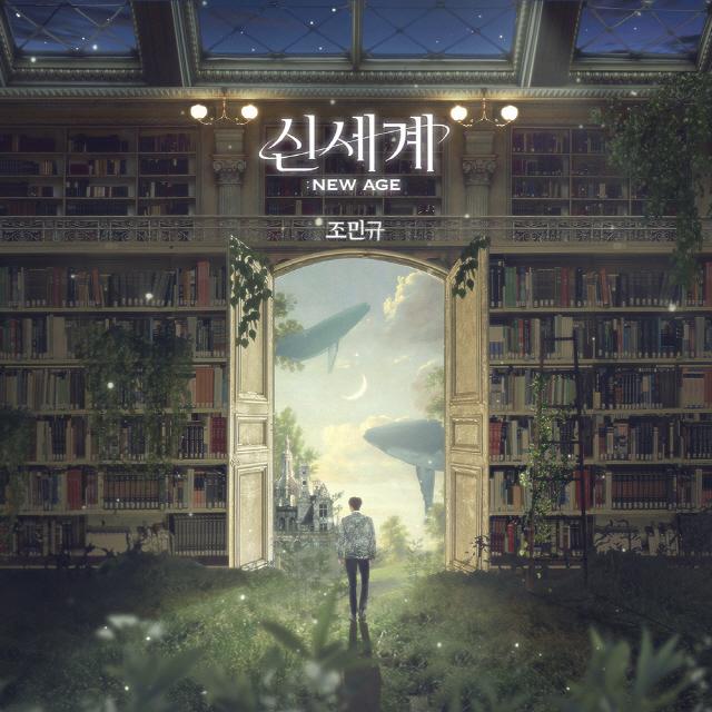 ▲ 조민규 앨범'신세계' 커버