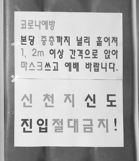 ▲ 지난 23일 춘천의 한 교회에 붙어있는 안내문.신도들이 흩어져 앉을 것을 권고하는 내용과 함께 신천지 신도 출입을 금지한다는 안내문도 함께 붙어있다.