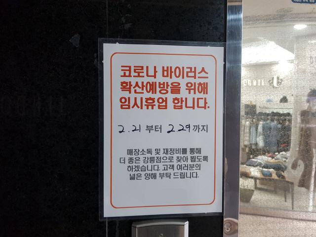 ▲ 한 음식점에 임시휴업을 알리는 안내문이 붙어있다.