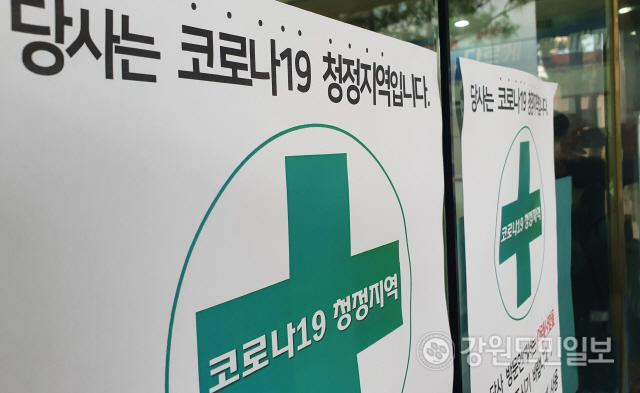 ▲ 코로나19가 전국적으로 확산되고 있는 가운데 26일 춘천의 한 기관 입구에 코로나 19 청정지역이라는 안내문이 붙어 있다.   서영