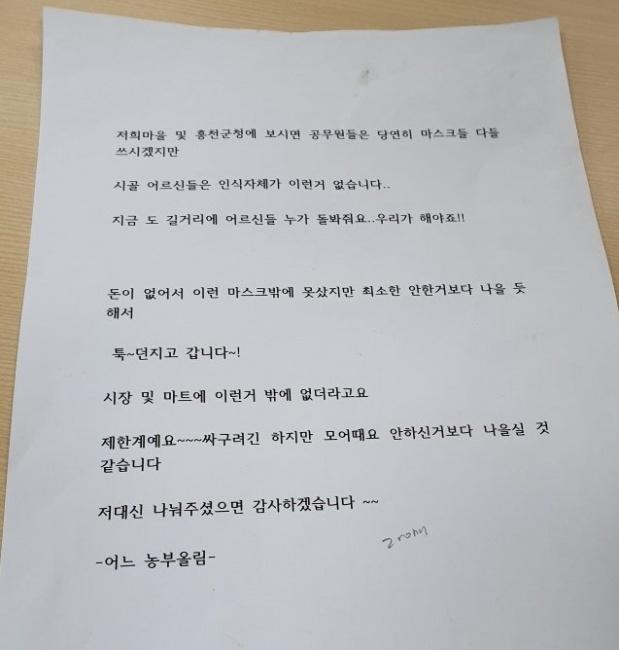 ▲ 익명의 기부자가 쓴 편지.