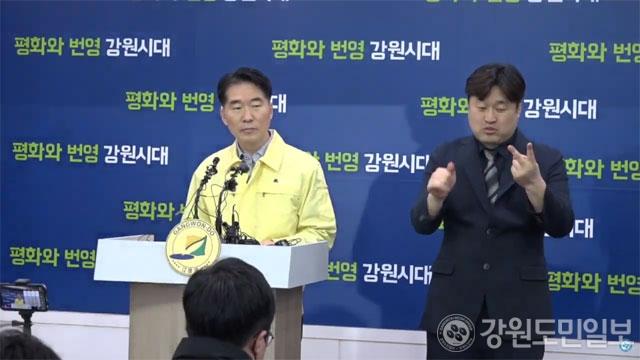 ▲ 3일 강원도청 코로나19 대응현황 브리핑