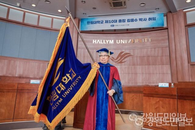 ▲ 김중수 한림대 제10대 총장이 4일 공식 취임했다.