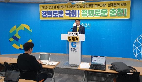 ▲ 엄재철(정의당) 춘천시 예비후보가 12일 시청 브리핑룸에서 정책발표 기자회견을 갖고 1차 공약을 발표했다. 2020.2.12