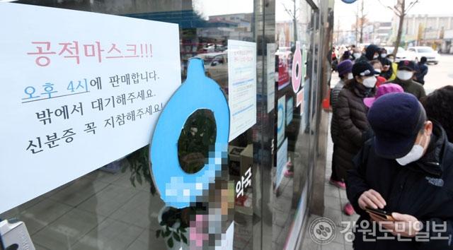 ▲ 6일 춘천의 한 약국에 공적 마스크 구매시 신분증 지참이 필요하다는 안내문이 붙어있다. 최유진 [본사 자료사진]