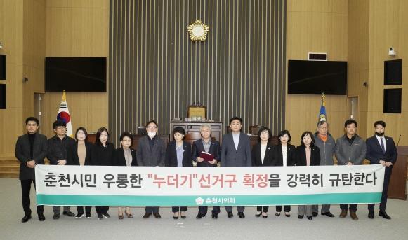 ▲ 춘천시의회가 지난 7일 시의회 본회의장에서 기자회견을 갖고 춘천 선거구 분할을 규탄했다.