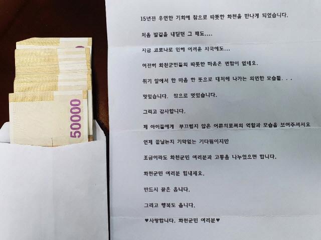 ▲ 지난 6일 밤 10시 쯤 사내파출소 입구에 신분을 알 수 없는 기부자가 현금 100만원 든 봉투와 편지를 화천경찰서 사내파출소에 놓고 갔다.