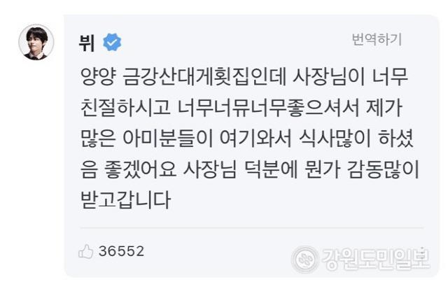 ▲ 방탄소년단 멤버 뷔가 팬커뮤니티에 올린 글