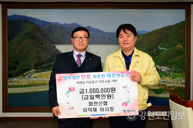 ▲ 화천신협(이사장 이덕재)은 19일 최문순 화천군수를 방문해 이웃돕기 성금 100만원을 기탁했다.