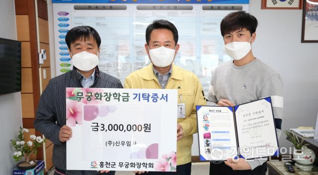 ▲ 홍천 신우임산(대표 이기세)은 24일 홍천군청을 방문해 무궁화장학금 300만원을 기탁했다.