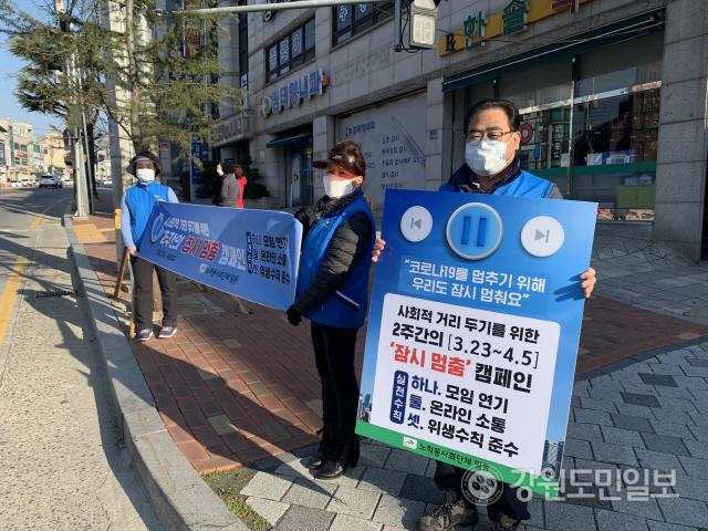 ▲ 속초시 노학동주민센터는 25일 주민자치위원회,통장협의회 회원들과 동 일원에서 '사회적 거리 두기를 위한 2주간의 잠시 멈춤' 홍보 캠페인을 진행했다.