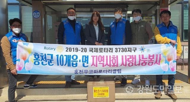 ▲ 홍천 무궁화로타리클럽(대표 우효제)은 25일 두촌면사무소를 방문해 저소득 취약계층을 위한 마스크 1500개를 전달했다.
