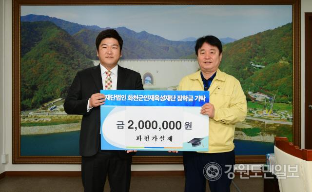 ▲ 화천가설재(대표 이복자)는 25일 최문순 화천군인재육성재단 이사장에게 장학금 200만원을 기탁했다.