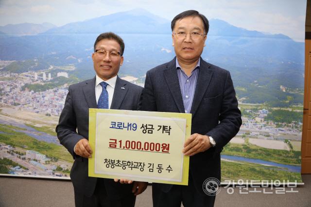 ▲ 김동수 속초 청봉초교 교장은 25일 양양군청에 코로나19 극복성금 100만원을 기탁했다.