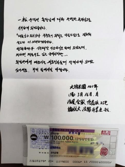 ▲ 한림대학교 법학과를 졸업한 것으로 알려진 A(25)씨가 코로나19 사태 최일선에서 애쓰는 의료진들을 위해 현금과 편지를 전달했다.