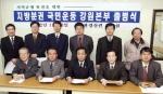 지방분권 국민운동 강원본부 출범식