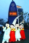 강릉 국제관광민속제 D-365