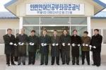 함께한 남북강원