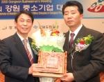 제9회 강원중소기업대상 시상식