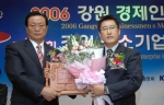 2006 강원경제인대회·제10회 강원중소기업대상 시상식