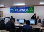 태백농협 농업인 정보화 교육