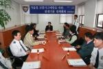 태백경찰서 겨울철 사고예방 대책회의