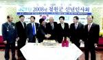 철원 신년인사회
