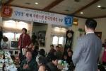 자랑스런 한국인 대상 축하 잔치