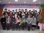 고향주부모임 평창군연합회장 이·취임식