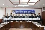 태백지역 치안협의회 발족