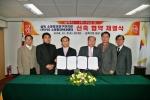 삼척시, 방재장비 제조사 (주)POS 협약