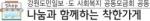 [나눔과 함께하는 착한가게] 박선남 춘천 쟈스민 대표
