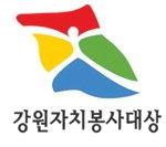 강원자치봉사대상 수상자 선정