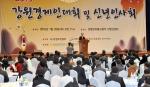 """""""변방서 탈피 창조·자립경제 중심 도약 원년 만들자"""""""
