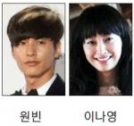 톱스타 원빈·이나영 정선서 극비 결혼