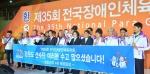 도 종합 4위…역대 최고 성적 쾌거